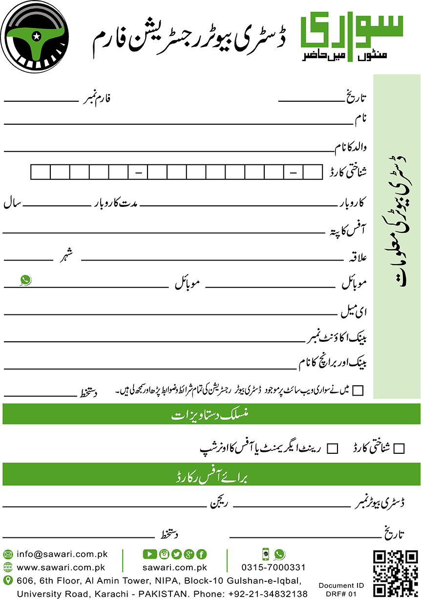 sawari distributor registration form