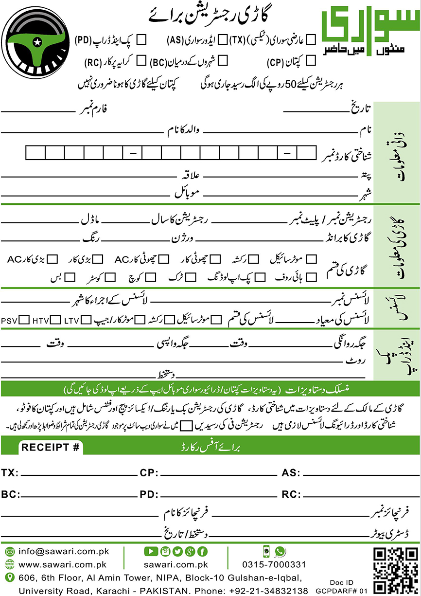 sawari registration form